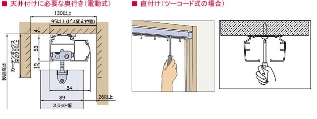 木製ブラインド ウッドブラインド 縦型ブラインド ラインドレープ タチカワブラインド 電動式 注意点
