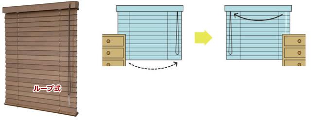 タチカワブラインド 木製ブラインド ウッドブラインド 左右転換機能 フォレティア ループ式