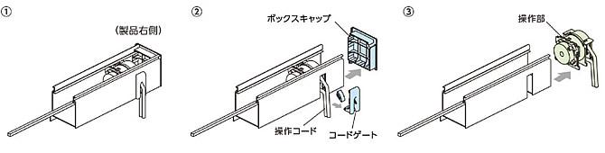 タチカワブラインド 木製ブラインド ウッドブラインド フォレティア 左右転換機能 操作側部品取外し