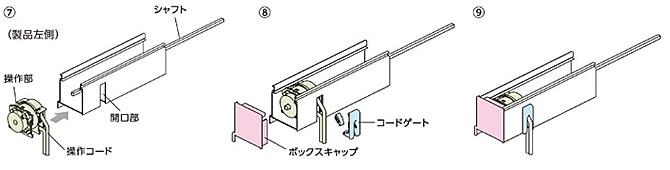 タチカワブラインド 木製ブラインド ウッドブラインド フォレティア 左右転換機能 操作位置転換