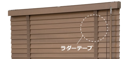 ラダーテープ アルミブラインド 木製ブラインド ウッドブラインド