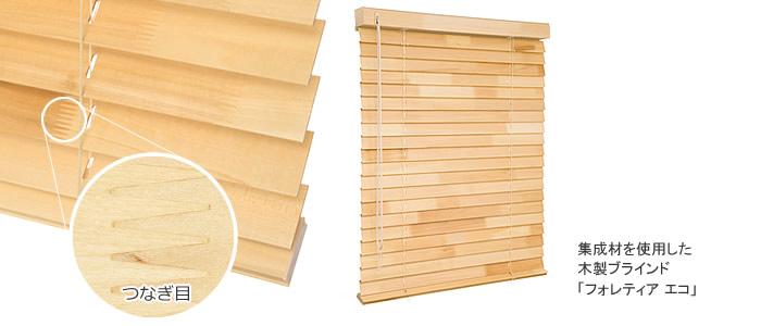 木製ブラインド 集成材を使用 タチカワブラインド フォレティアエコ