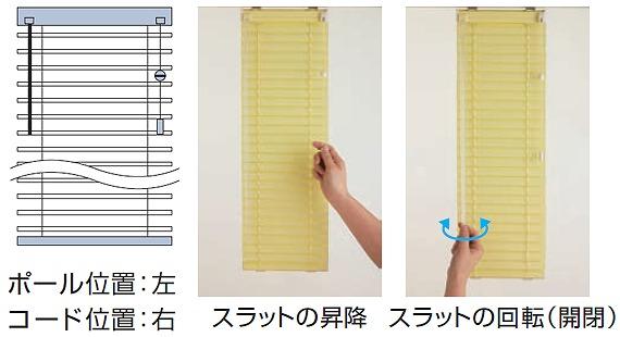 タチカワブラインド シルキー 小窓 操作方法