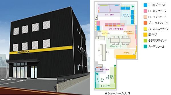 タチカワブラインド 福岡ショールーム