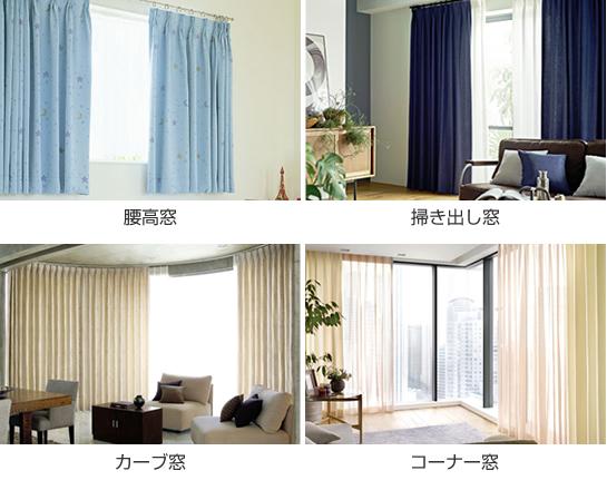 カーテン 採用されやすい窓 腰高窓 掃き出し窓 カーブ窓 コーナー窓