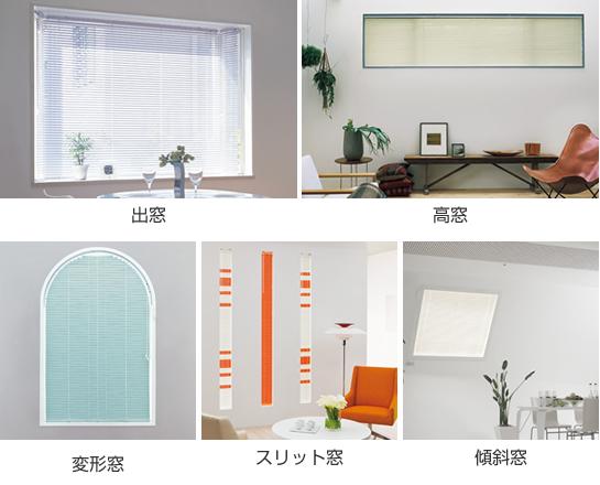 アルミブラインド 採用されやすい窓 出窓 高窓 変形窓 スリット窓 傾斜窓