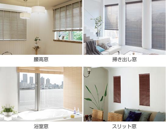 木製ブラインド 採用されやすい窓 腰高窓 掃き出し窓 浴室窓 スリット窓