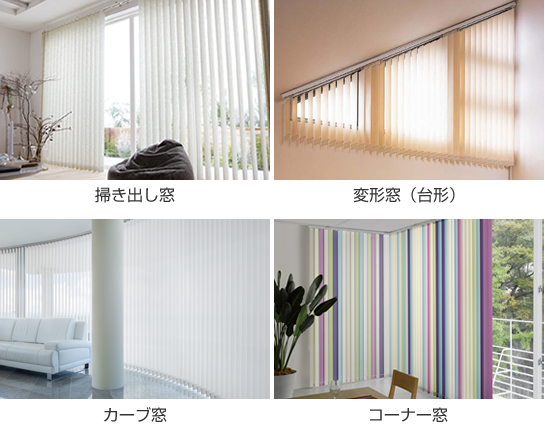 縦型ブラインド 採用されやすい窓 掃き出し窓 変形窓 カーブ窓 コーナー窓