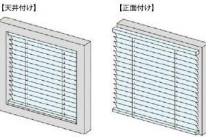 ブラインド 取り付け方法 天井付け 正面付け