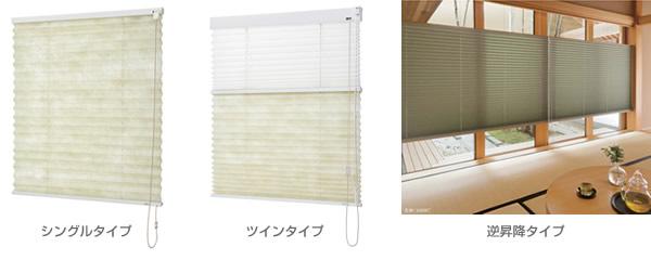 プリーツスクリーン 上下に開閉できる 視線を遮る 光を調光する シングルタイプ ツインタイプ 逆昇降タイプ