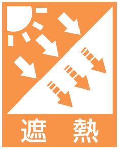 日本インテリアファブリックス協会 機能性表示マーク 遮熱マーク