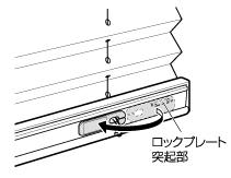 プリーツスクリーン 高さ調整機能 TOSO しおり ロックプレートを直す