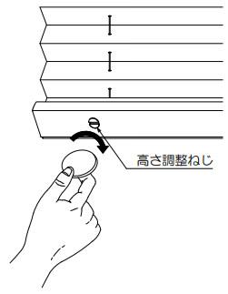 プリーツスクリーン タチカワブラインド ペルレ 高さ調整機能