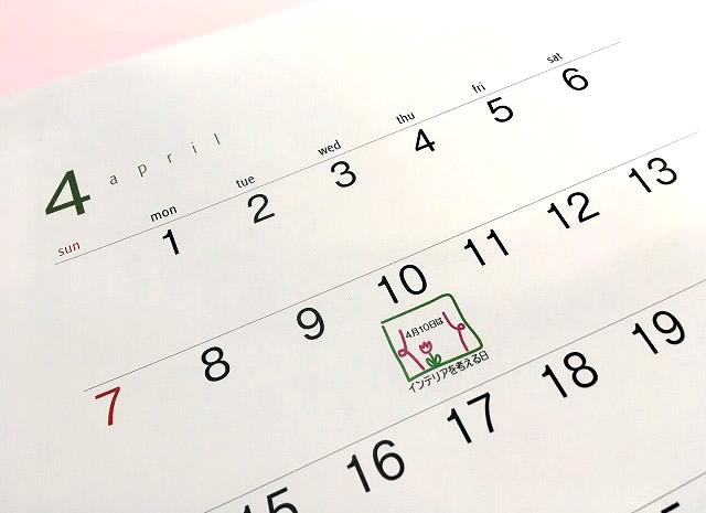 インテリアを考える日 カレンダー