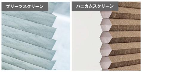 ハニカムスクリーン レフィーナ ハチの巣状の断面 空気の層 遮熱・断熱性能が高い 省エネ製品