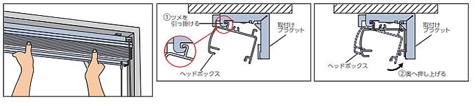 プリーツスクリーン タチカワブラインド ペルレ 生地の取替方法 製品をブラケットに取り付ける