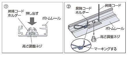 プリーツスクリーン タチカワブラインド ペルレ 生地の取替方法 高さ調整ネジを外す 結び目にマーキング