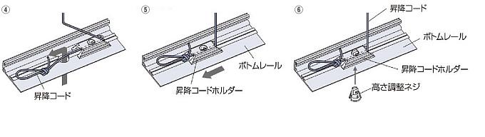 プリーツスクリーン タチカワブラインド ペルレ 生地の取替方法 高さ調整ネジをはめなおす