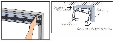プリーツスクリーン タチカワブラインド ペルレ 生地の取替方法 製品本体を取り外す