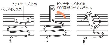 ニチベイ もなみ プリーツスクリーン 生地交換方法 ピッチテープを外す 抜き取りテープを引く スクリーンを外す