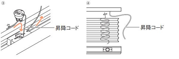 ニチベイ もなみ プリーツスクリーン 生地交換方法 高さ調整ダイヤルから昇降コードを外す 昇降コードからスクリーンを外す