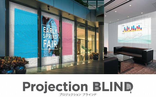 Projection BLIND プロジェクションブラインド