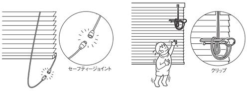 タチカワブラインド 操作ポール 操作コード 長さを指定