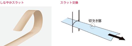 タチカワブラインド パーフェクトシルキー チェーン操作 高い遮蔽性 しなやかスラット 高さ調整機能