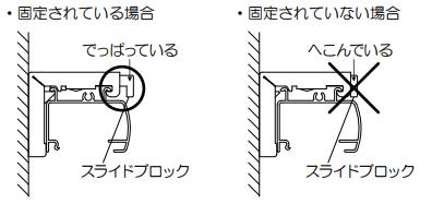 タチカワブラインド プリーツスクリーン ペルレ 製品を取付け ブラケット固定を確認