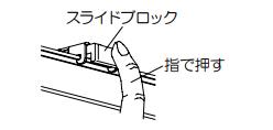 タチカワブラインド プリーツスクリーン ペルレ 製品を取外し スライドブロックを押す