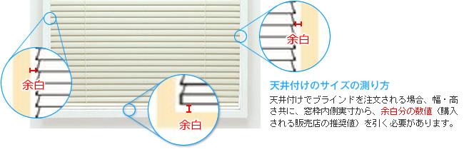ブラインド 取替え 天井付け 測り方 余白分を引く