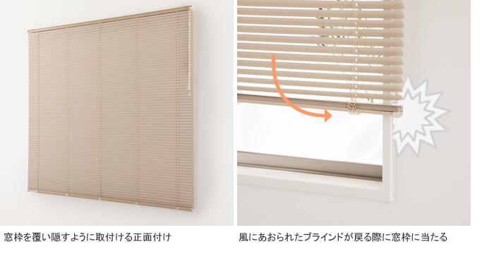 アルミブラインド 正面付け 風に煽られる 壁・窓枠に干渉