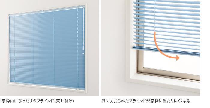 アルミブラインド 天井付け ピッタリサイズ 風に煽られる 壁・窓枠に接触しにくい