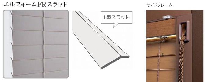 ニチベイ 木製ブラインド クレールグランツ エルフォームFR L型スラット 表面がフラットに閉められる