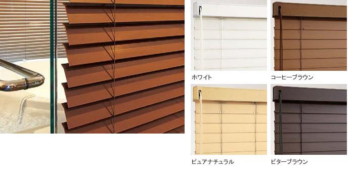 ニチベイ 木製ブラインド クレールグランツ エルフォームFR 樹脂素材スラット 高い耐水性 防炎機能有