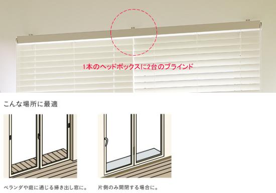TOSO トーソー 木製ブラインド ベネウッド セパレートタイプ 掃き出し窓 片側だけ開閉窓