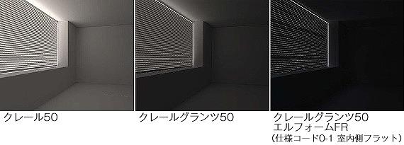クレール 照度シミュレーション