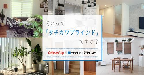 タチカワブラインド キャンペーン RoomClip 写真投稿 4部門各1名選定予定