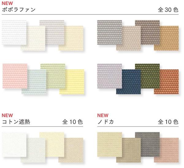 ポポラ ニチベイ nichibei 選びやすいカラー