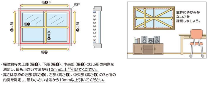 プリーツスクリーン 採寸方法 測り方 天井付 窓枠内側実寸から1cm引く