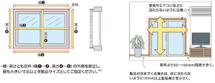 プリーツスクリーン 採寸方法 測り方 正面付 窓枠外側寸法以上を指定