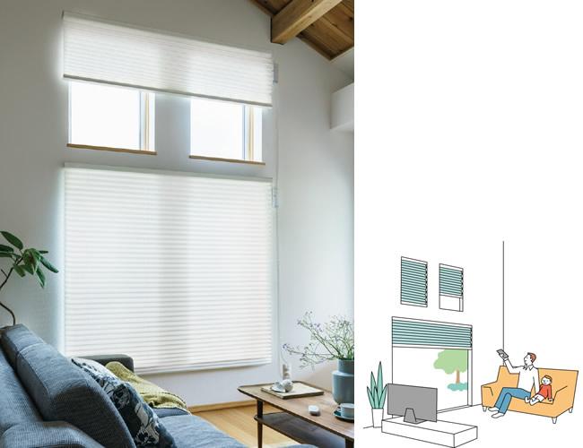 タチカワブラインド ペルレ ホームタコス 電動式 高い位置の窓操作も楽