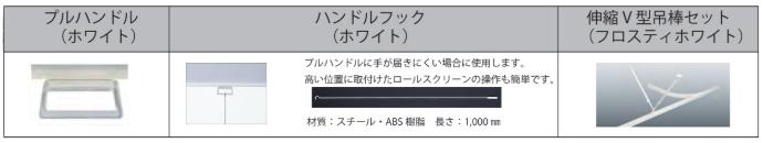 タチカワブラインド 透明ロールスクリーン オプション