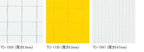 TOSO ウイルス 飛沫感染予防 ビニールカーテン 5種類の生地 機能が違う 生地厚さが違う