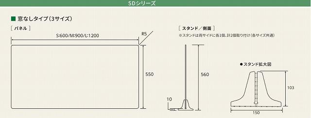 ニチベイ パーティション ユニガード2 SDシリーズ 構造図
