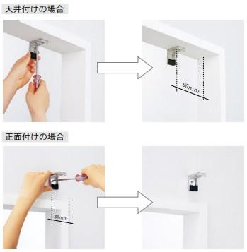 タチカワブラインド フォレティア 木製ブラインド 取付け方法 ブラケットを取り付ける 天井付 正面付け 異なる