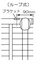 タチカワブラインド フォレティア 木製ブラインド 取付け方法 ブラケットの取付位置 ループ式 両端から約90mm