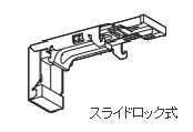 ニチベイ 木製ブラインド 取付け方法 取付け金具 取付ブラケット スライドロック式 クレール クレールグランツ