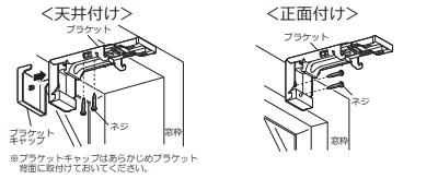 ニチベイ 木製ブラインド 取付け方法 取付け金具 取付ブラケット 天井付け 正面付け