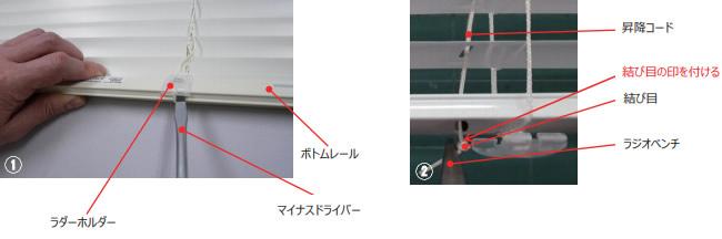 ニチベイ nichibei スラット交換 ラダーホルダーを外す 昇降コードを引き出す 結び目に印を付ける